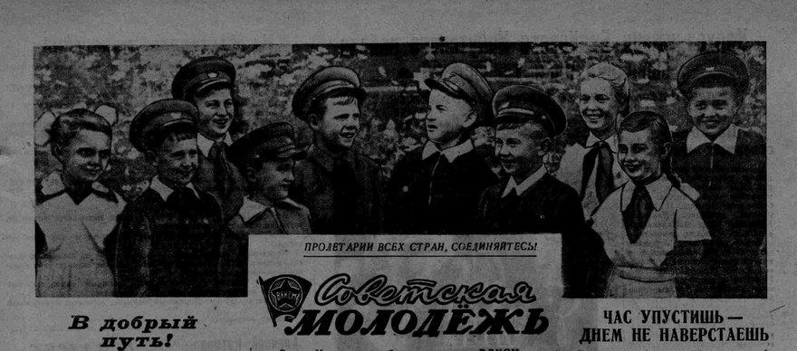 Советская молодежь, 1956, № 171 (1 сент.)
