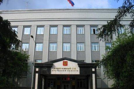 арбитражный суд иркутской области банкротство
