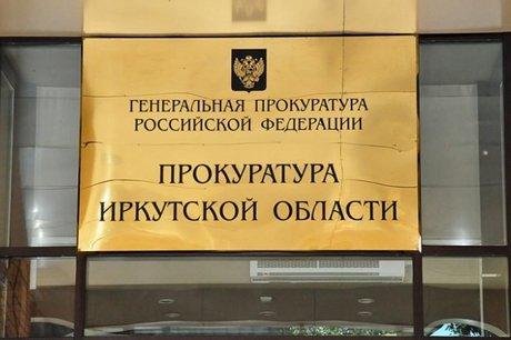 Доследственную проверку начали вотношении зампреда руководства Иркутской области