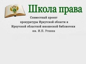 Проект «Школа права». Консультации по правовым вопросам