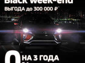 Black Weekend* в Mitsubishi-центре