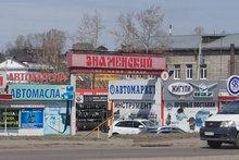 Фото с сайта kto-irkutsk.ru