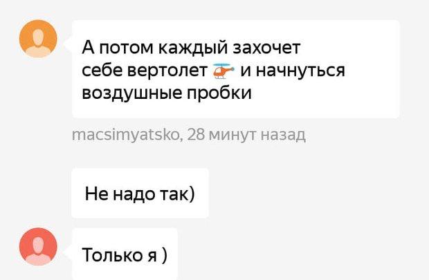 Скриншот «Яндекс.Пробки»