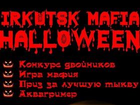 Хэллоуин в стиле «Мафии» в кафе «Хаус Мафия» на Лермонтова