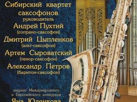 Концерт Organ&Friends*