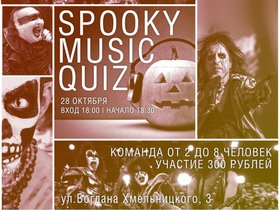 Spooky Music Quiz* в гастроборе «Сморреброд»