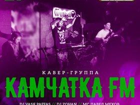 Уикенд с группой «Kамчатка FM» в «Винкель клабе»