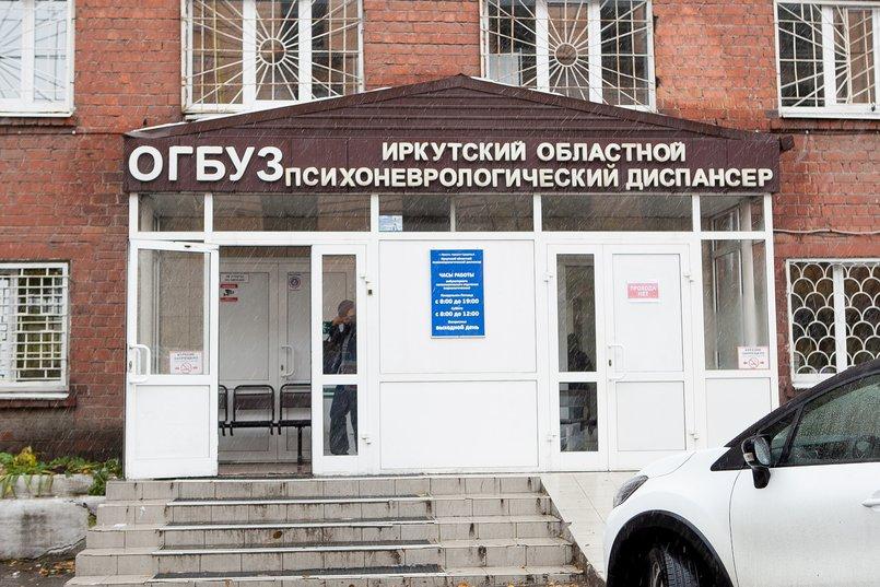 Наркологическая клиника иркутск сударева запой стационар