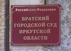 Фото с сайта trk-bratsk.tv