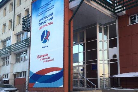 Фото иркутского Центра СПИД