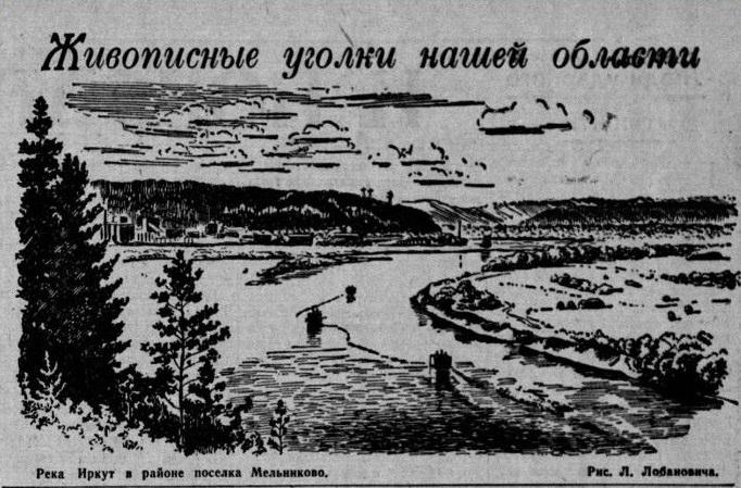 Восточно-Сибирская правда. 1962. 1 сент. (№ 201)