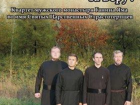 Мужской квартет монастыря «Ганина Яма» (Екатеринбург)