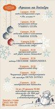 С 24 декабря в ресторане проходят корпоративы.