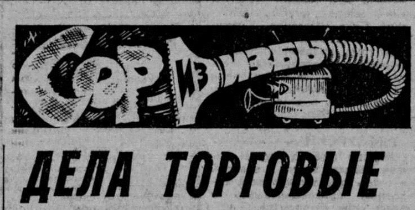 Восточно-Сибирская правда. 1978. 16 дек. (№ 288)