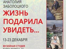 Фотовыставка Анатолия Заболоцкого «Жизнь подарила увидеть…»