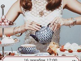 Элегантное чаепитие. Светское мероприятие в энотеке «БарДО»