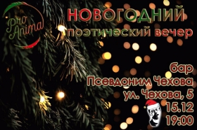 Pro Anima: новогодний поэтический вечер в баре «Псевдоним Чехова»
