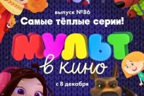 МУЛЬТ в кино. Выпуск № 86: Самые теплые серии!