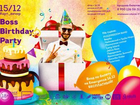 Boss Birthday Party* в творческом пространстве «АртоСфера»