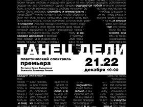 Пластический спектакль «Танец Дели». Премьера!