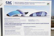 Изображение с сайта правительства Иркутской области