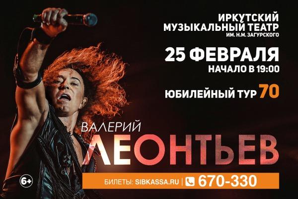 Покупка билетов в театр в иркутске афиша кино отрадное байконур