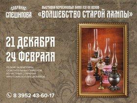 Волшебство старой лампы. Выставка керосиновых ламп в «Собрании Спешилова»