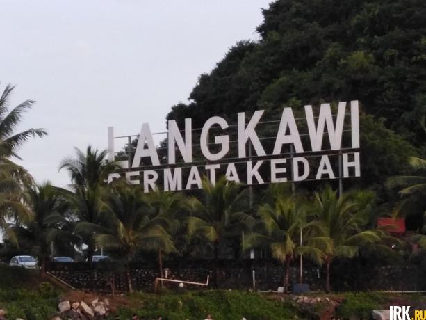 На острове Лангкави
