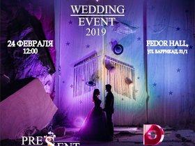 Свадебная выставка «Wedding Event 2019»*