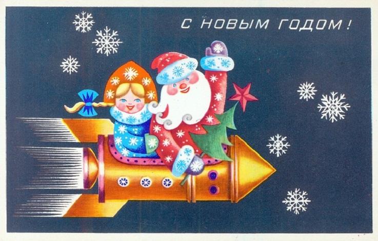 1978 год. Открытка из фондов Иркутского областного краеведческого музея