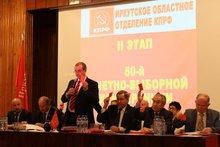 Фото пресс-службы Иркутского областного отделения КПРФ