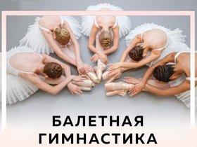 Открытый урок по балетной гимнастике для девушек и парней