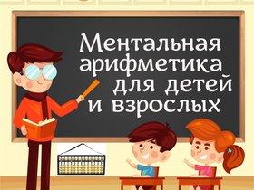 Ментальная арифметика для детей от пяти лет и взрослых