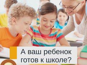 Подготовка к школе с интеллектуальным развитием