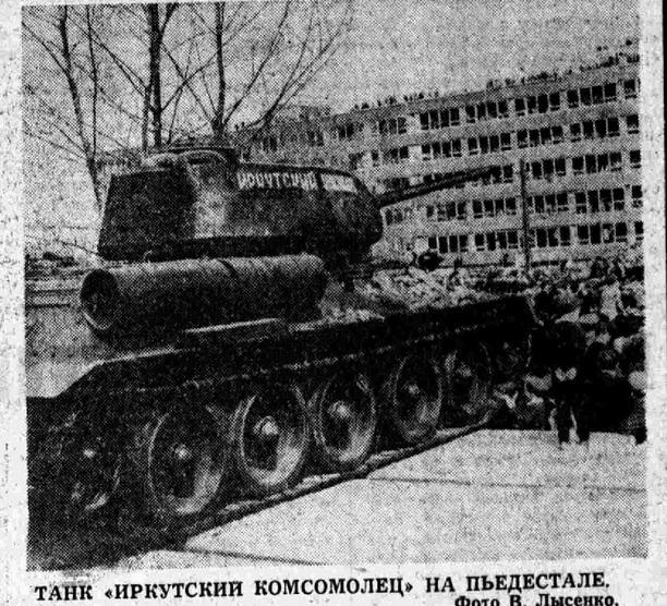 Восточно-Сибирская правда. 1967. 11 мая (№ 109)