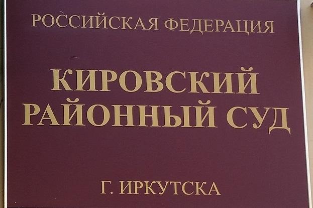 Фото с сайта pravoirk.ru