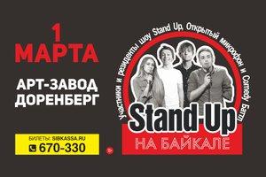Stand-Up на Байкале