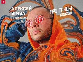 Мастер-класс от известного танцора-хореографа Алексея Simba
