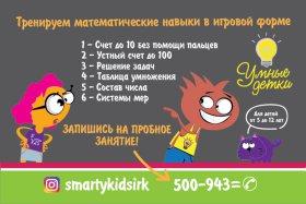 Скорая помощь по математике для детей от 5 до 12 лет