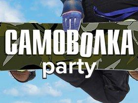 День защитника Отечества. «Самоволка-party*» на Горе Соболиной