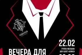 Вечера настоящих мужчин в «Чайхане Казан Топчан»