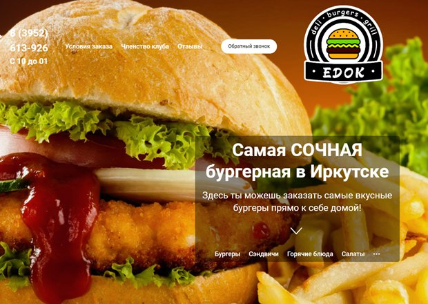 Скриншот с сайта edok-burger.ru