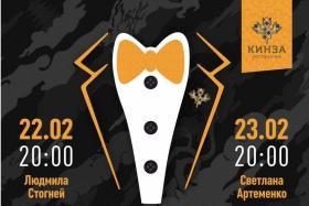 Празднуем День защитника Отечества в ресторанчике «Кинза»