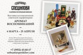 Выставка коллекционной советской парфюмерии «Аромат воспоминаний»