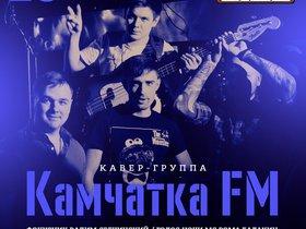 Группа «Камчатка Fm» в Winkel Klub*