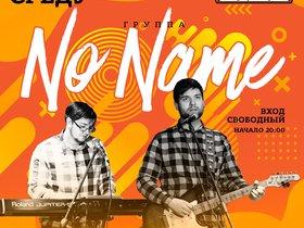 17 апреля с группой No Name* в Winkel Klub*