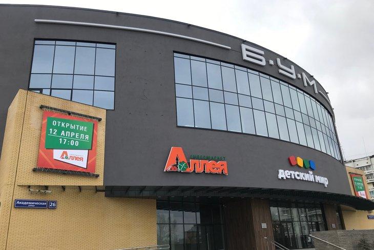 Гипермаркет «Аллея» в торговом центре «Бум»
