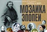 Выставка, посвящённая роману Льва Толстого «Война и мир»