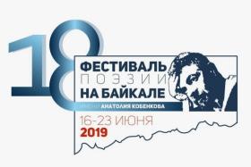 Фестиваль поэзии на Байкале-2019
