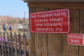 Сильный ветер ожидается в Иркутской области 8 мая